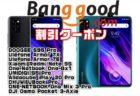 【BangGoodクーポン】お手頃ゲーミングスマホ「UMIDIGI S5 Pro」が$249ほか
