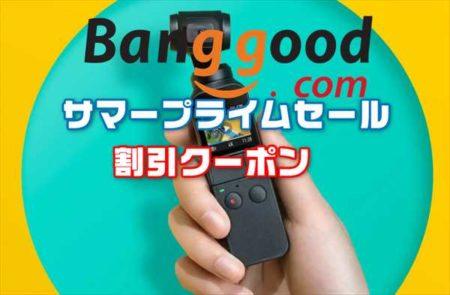 【BangGoodサマーセールクーポン】「DJI Osmo Pocket」が$228ほか最安値連発!