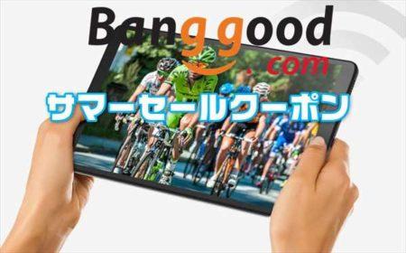 【BangGoodサマーセールクーポン】「Alldocube iPlay 20」が$112ほかタブレット類大幅値下げ