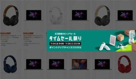 【Amazonタイムセール祭り】型落ちモデル「Apple MacBook Pro」¥117,618  ほか