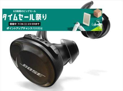 【Amazonタイムセール祭り】Boseの完全ワイヤレスイヤホン「SoundSport Free」¥19,800→¥14,900  ほか