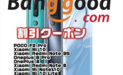 【BangGoodクーポン】6万円台で買える最高峰のハイエンド機「Xiaomi Mi 10」が$ 639.99ほか