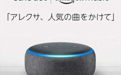 AmazonスマートスピーカーEcho Dot (エコードット)第3世代¥5,980→¥1,280