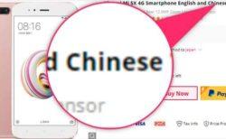 Playストアが無い!チャイナモデル・中国国内バージョンの中華スマートホンのデメリットと注意点まとめ