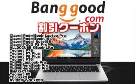 【Banggoodクーポン】グラボ搭載の高コスパノートPC「Xiaomi RedmiBook Laptop Pro」$649.99ほか