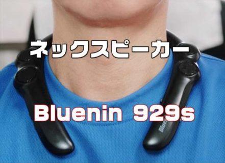 【レビュー】音を着る♪自転車・テレワークに使えるネックスピーカー「Bluenin 929s」