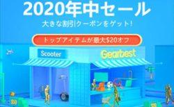 【GearBest】割引クーポン乱発!ミッドイヤーセール開催