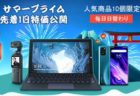 【BangGood】日本限定!人気12商品10個限定サマープライムセール