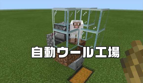 羊毛 回収 機 自動