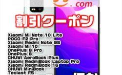 【Banggoodクーポン】3万円台で買える5Gスマホ「Xiaomi Mi 10 Lite」$ 329.99ほか