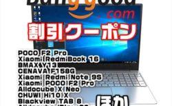 【Banggoodクーポン】第6世代Core i7+512GB SSD搭載ノートが¥45,446円「CENAVA F158G 」など