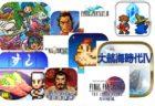 【Android / iPhone】ゲームアプリ夏休みセール!「DQモンスターズ2」などスクエニ、コーエーなど