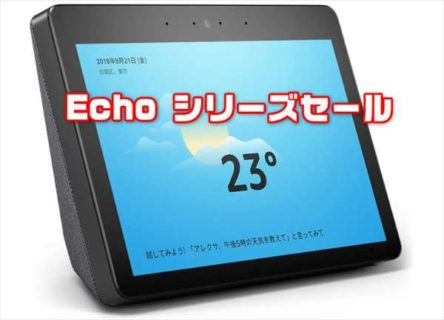 【Amazonスマートスピーカー】Echo シリーズが最大10,000円オフ~8/16