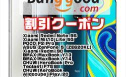 【BangGoodクーポン】最安値$199!人気のコスパ追求スマホ「Xiaomi Redmi Note 9S(128GB)」