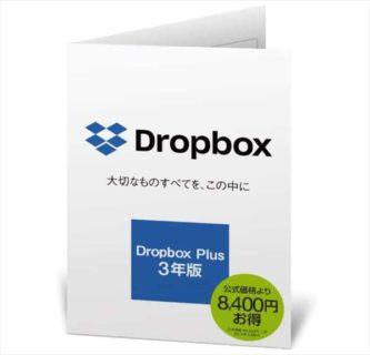 2TBのDropbox Plus(3年版)を常に安く購入する方法【Amazon・楽天】