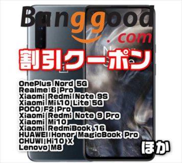 【BangGood】OnePlusの5G対応ミドルレンジ端末「Nord 」が$ 429.99ほか