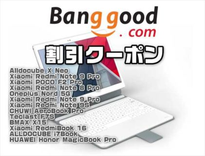 【BangGoodクーポン】Snapdragon660搭載LTEタブ「Alldocube X Neo(キーボード付き)」$284.99ほか