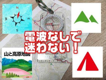 【Android/iPhone】スマホの電波が入らなくても大丈夫!遭難しないための登山・ハイキング用オススメGPS地図アプリの4選と使い方