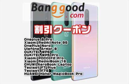 【BangGoodクーポン】最安値更新!Oneplus 8 Pro(8+128Gモデル)$ 749.99ほか