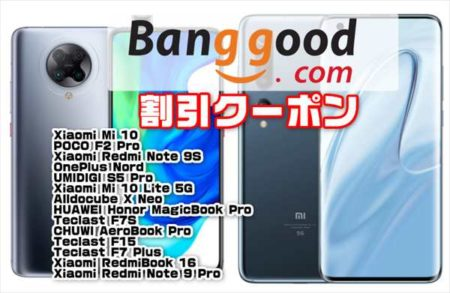 【BangGoodクーポン】大幅値下げ!Xiaomiハイエンド機2種「Mi 10」「POCO F2 Pro」