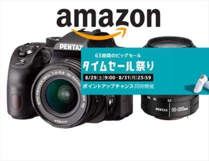 【Amazonタイムセール祭り】8月29日目玉商品!デジタル一眼 「PENTAX K-70 ダブルズームレンズキット」¥67,800 ほか