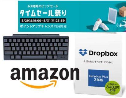 【Amazonタイムセール祭り】人気の高級キーボードHHKBが最大40%オフ!DropBox Plus3年版 ほか8月30日目玉商品まとめ!