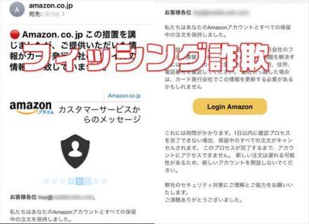 【注意喚起】フィッシング詐欺メール「 Amazon. co. jp この措置を講じましたが、ご提供いただいた情報がカード..」