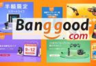 【BangGood】9月9日17時より14周年記念ビッグセール「9.9VIP DAY」がスタート!