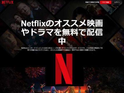 【Netflix】アカウント登録不要でドラマ無料配信キャンペーン実施中