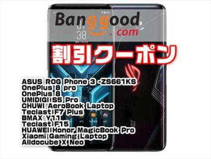 【BangGoodクーポン】最高峰ゲーミングスマホ「ASUS ROG Phone 3 -ZS661KS」$ 639.99ほか