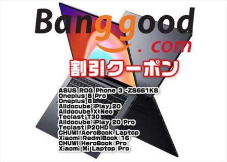 【BangGoodクーポン】創業14周年記念セールで最安値続出中「Xiaomi RedmiBook 16」$ 599.99ほか