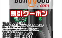 【BangGoodクーポン】スナドラ865搭載ゲーミングスマホ「Xiaomi Black Shark 3」が$487.99ほか