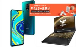 【Amazonタイムセール祭り】9月19日目玉商品まとめ!売れ筋スマホ「Xiaomi Redmi Note9S」ほか