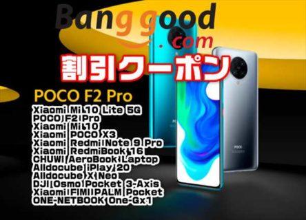 【Banggoodクーポン】スナドラ865搭載の低価格スマホ「Xiaomi POCO F2 Pro」$ 398ほか