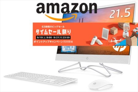 【Amazonタイムセール祭り】9月20日目玉商品まとめ!HP液晶一体型 パソコン「HP All-in-One 22 」ほか
