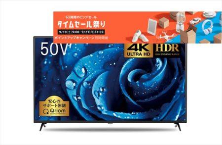 【Amazonタイムセール祭り】9月21日目玉商品まとめ!山善 50V型 4K対応テレビ¥41,800ほか