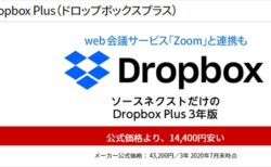 【2月26日まで】「Dropbox Plus 3年版」28,800円(17%オフ)【ソースネクスト】
