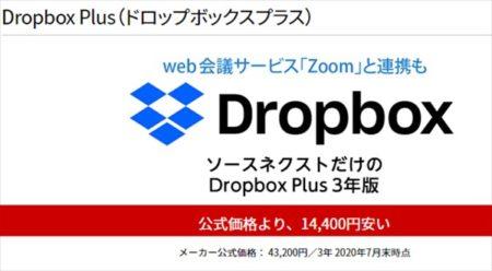【9月30日まで】17%オフ28,800円!Dropbox Plusソースネクスト3年版