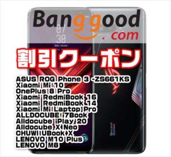 【Banggoodクーポン】最高峰のゲーミングスマホ「ASUS ROG Phone 3 」$ 589ほか
