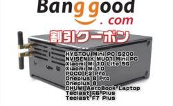 【BangGoodクーポン】第8世代Core i7搭載で409.99ドル!Windows10ミニPC「HYSTOU S200 」ほか