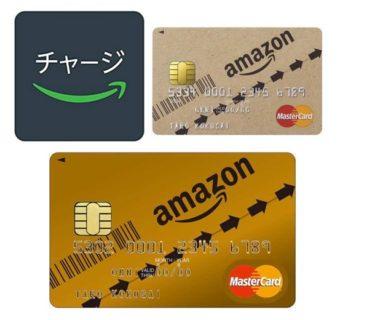 Amazon Mastercardゴールドを持ってる人はAmazonチャージ払いは損!?というお話