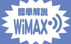 WiMAX(ワイマックス)とは?ポケットWifiとの違いは?!メリットと注意点まとめ【簡単解説】