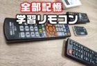 不正アクセス?!Amazonの言語が勝手に英語・中国語に変更になった時に日本語に戻す設定方法