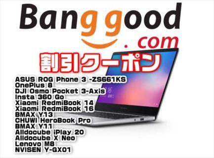 【Banggoodクーポン】Rizen5搭載14型ノート「RedmiBook Laptop 14」最安値$489ほか