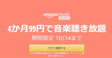 アマゾン音楽配信サブスク4ヶ月99円キャンペーン「Amazon Music Unlimited」10月14日まで