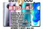 【Banggoodクーポン】高コスパのハイエンドスマホ「Xiaomi POCO F2 Pro」最安値$449ほか