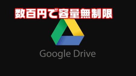 【レビュー】320円でGoogleドライブ容量の無制限化!Aliexpressで販売【合法?仕組みは?安全?】