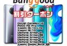 【Banggoodクーポン】在庫一掃セールで最安値大幅更新「Xiaomi POCO F2 Pro」$399ほか