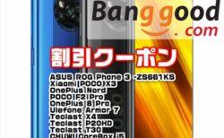【Banggoodクーポン】低価格ゲーミングスマホ「Xiaomi POCO X3」$229ほか