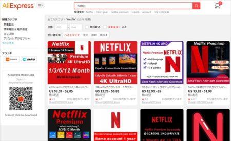 【レビュー】格安で観れるNetflixサブスクがAliexpressで販売!【日本から見れる?合法?安全?】